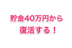 貯金 40万円