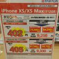 ヤマダでau iPhone XS Max 512GBが90,720円引きで実質9,330円/かえトクプログラム