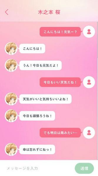 Call Sakura