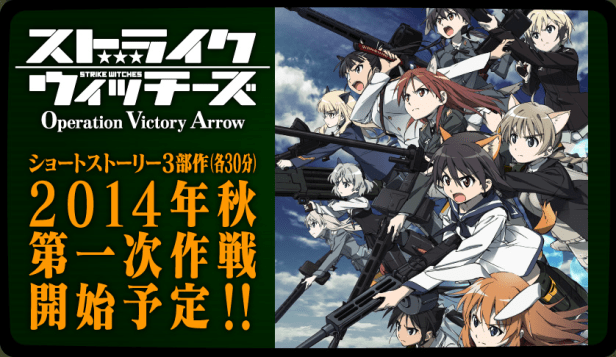 Strike Witches Victory Website Pic