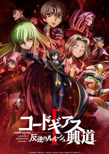 Code Geass Awakening Path Visual Teaser