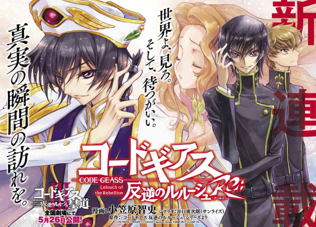 Code Geass News – New Manga + Staff Confirmation for Next Film and