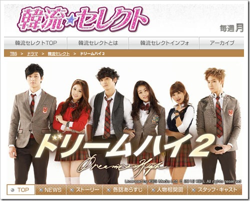 120811dream-high2_01