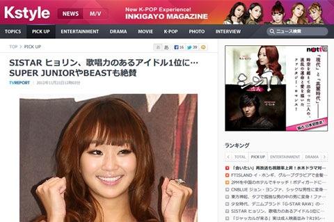 SISTAR ヒョリン、歌唱力のあるアイドル1位に...SUPER JUNIORやBEASTも絶賛 - PICK UP - 韓流・韓国芸能ニュースはKstyle