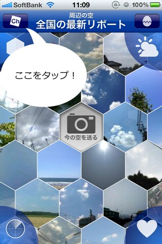120730iphone-weathernews-touch02