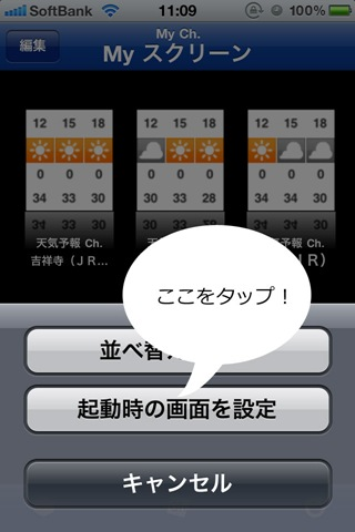 120730iphone-weathernews-touch05