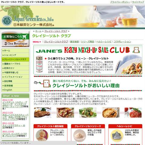 120509diet-lunch02.jpg