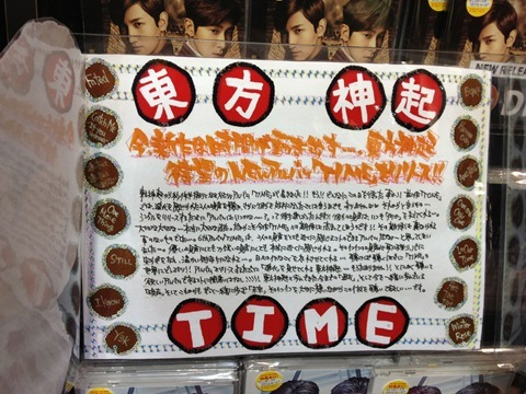 130308tvxq-time-costume06