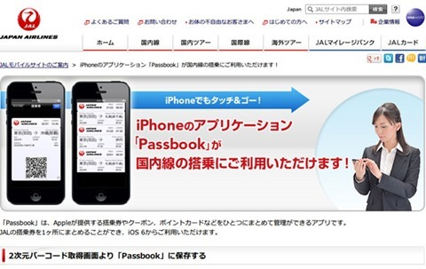 130509iphone-passbook-jal01