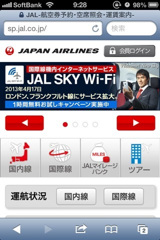 130509iphone-passbook-jal02