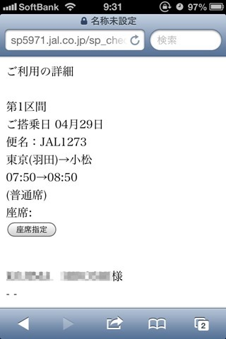 130509iphone-passbook-jal07