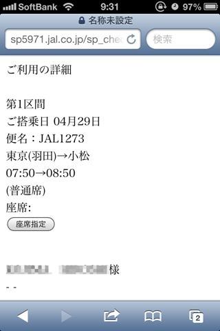 130509iphone-passbook-jal07
