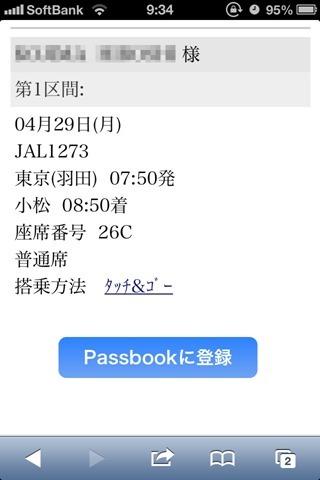 130509iphone-passbook-jal15