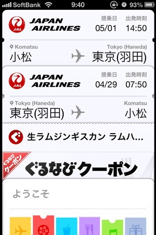 130509iphone-passbook-jal19