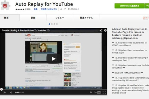 130607youtube-one-click-repeat01