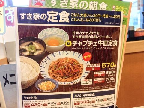 131006sukiya-japchaegyudon09