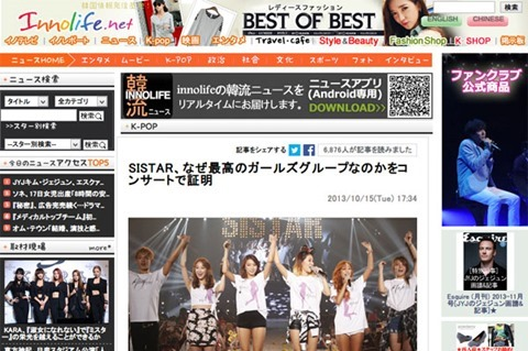 131017sistar-2nd-concert-setlist-article02