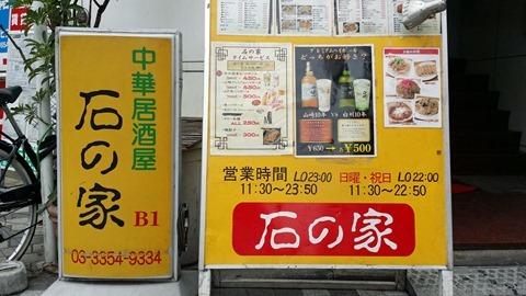 140620shinjuku-ishinoie-musuro04