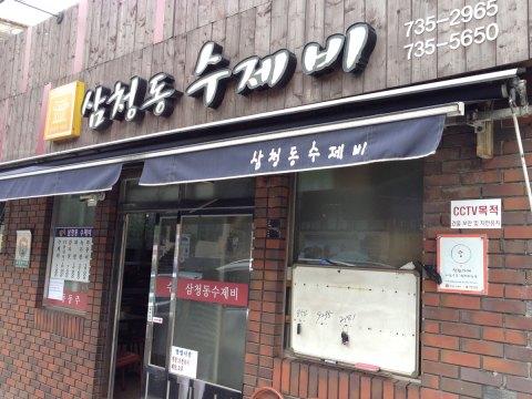141218samceoongdong-sujebi08