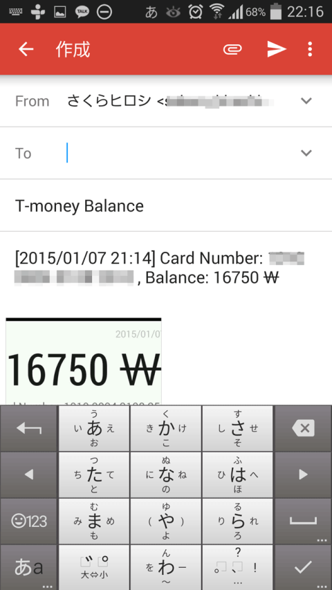 150107t-money-balance-check07