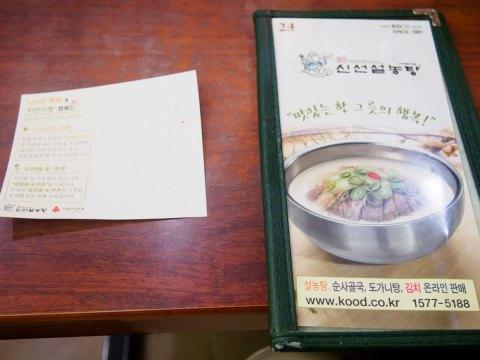 150303sinseon-seolleongtang-myeongdong06