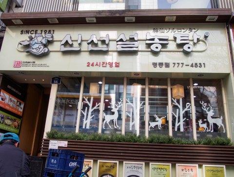 150303sinseon-seolleongtang-myeongdong15