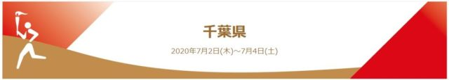 松戸駅周辺が東京2020オリンピックの聖火リレールートに決まりました。