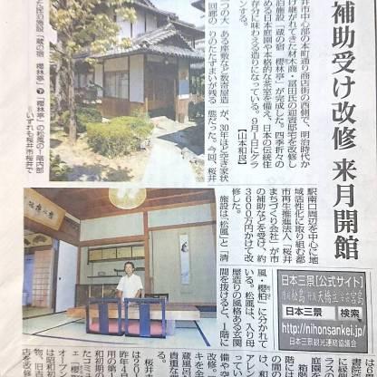 毎日新聞奈良版に掲載されました