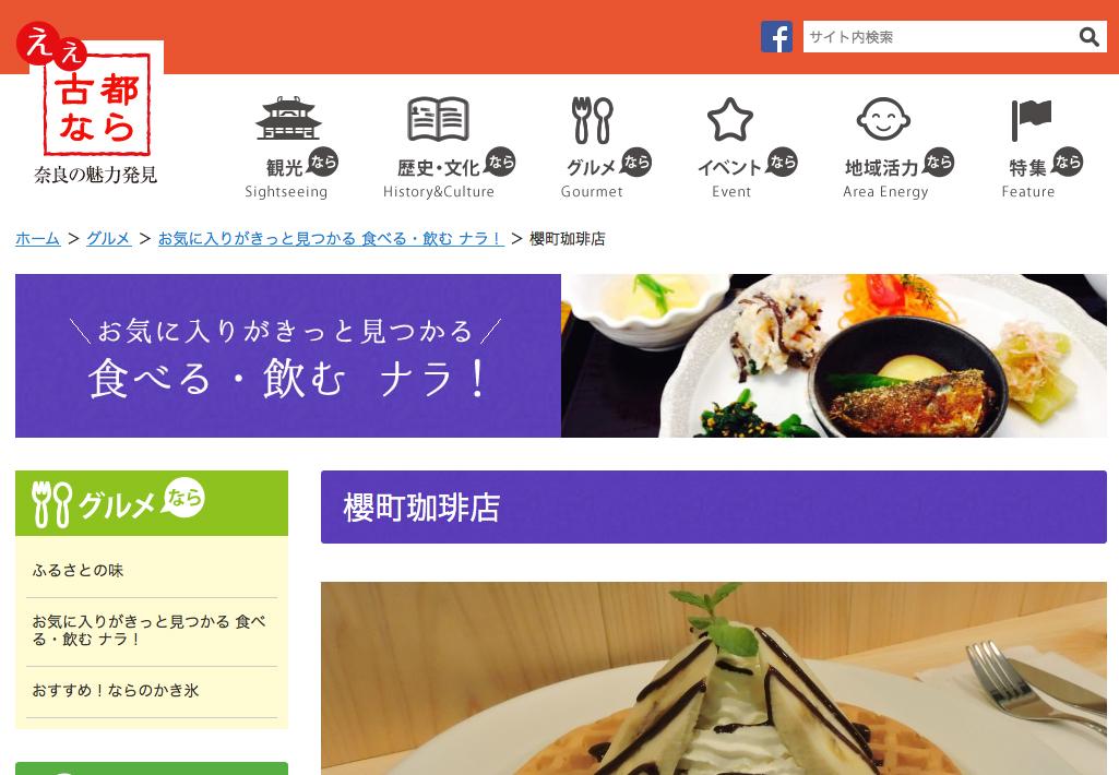 櫻町珈琲店が南都銀行様のええ古都ならにご紹介いただきました。
