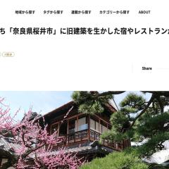 朝日新聞デジタル朝日新聞デジタル&TRAVEL(アンド・トラベル)に掲載されました。