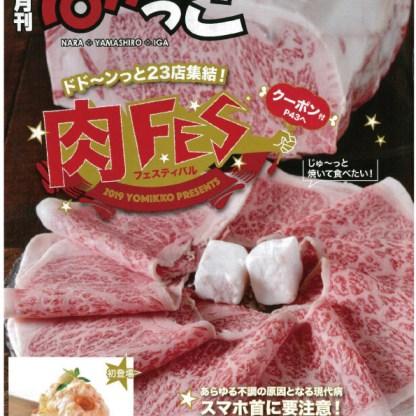 月刊Yomiっこ2019年7月号