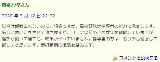 藤嶺学園藤沢高校の試合感想