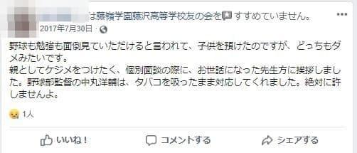 とうれい藤沢監督のfacebook