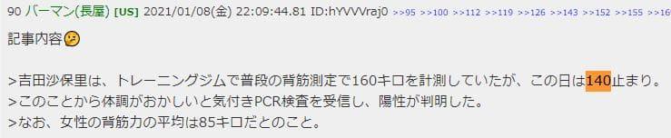 吉田コロナ140キロ