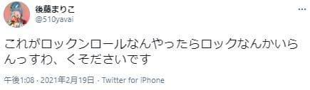 後藤まりこツイート8