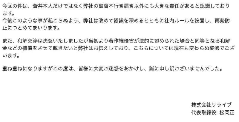 リライブ謝罪文掲載2
