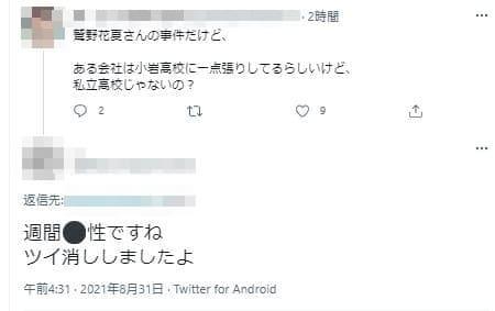 鷲野花夏小岩高校デマツイート2