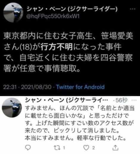 鷲野花夏さんデマTwitterアカウント暴露