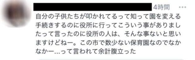 福岡ふたば保育園Twitterリーク