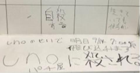 久地駅人身事故トイレ飛び込み予告画像