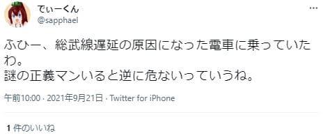 総武線パニック騒ぎ8