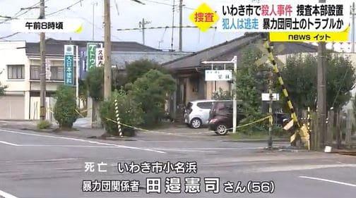 田邉憲司さん殺害事件