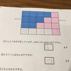 印刷できます小学校1年算数どちらがひろいの難問は