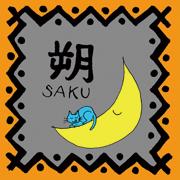 石垣島のカフェ&カレー「トラベラーズカフェ朔」フェイスブックプロフィール画像