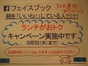 石垣島のカフェ&カレー「トラベラーズカフェ朔」のいいね300キャンペーン