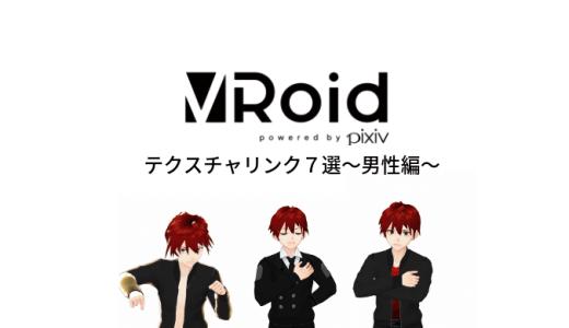 VRoidで使える配布テクスチャ7選~男性編~【全部無料】