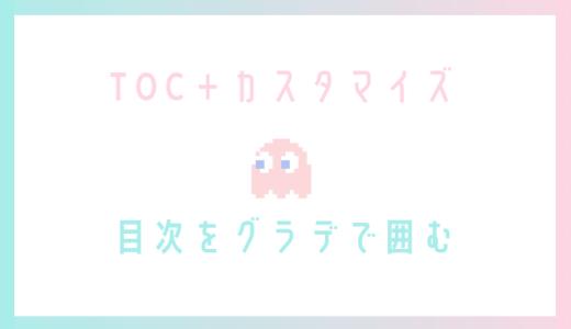 【コピペOK】グラデ枠の目次デザインのCSS【TOC+カスタマイズ】