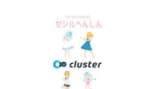 セシル変身でCluster用アバターをつくってアップロードする方法