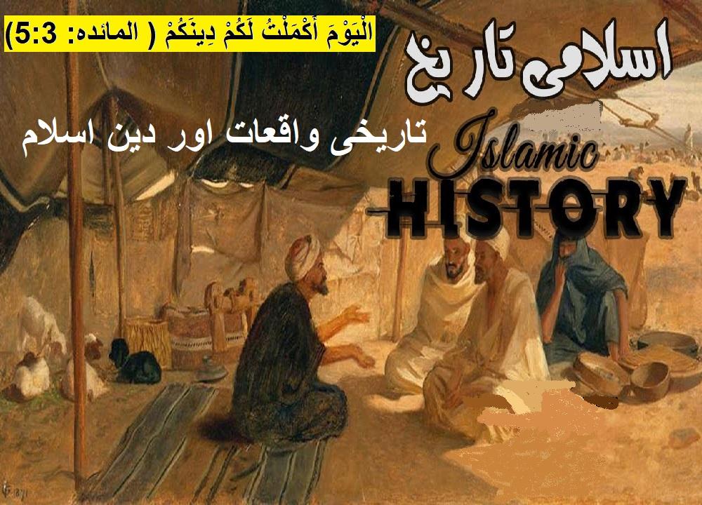 کیا تاریخی واقعات دین اسلام کی بنیاد ہو سکتے ہیں؟ Can historic events form basis of Islam?