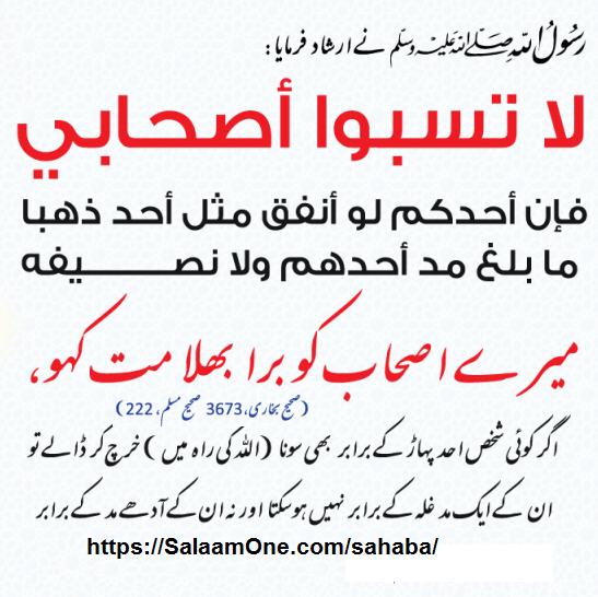 صحابہ اکرام کی عظمت اور احترام Respect and Honour of Sahabah - Salaam One سلام